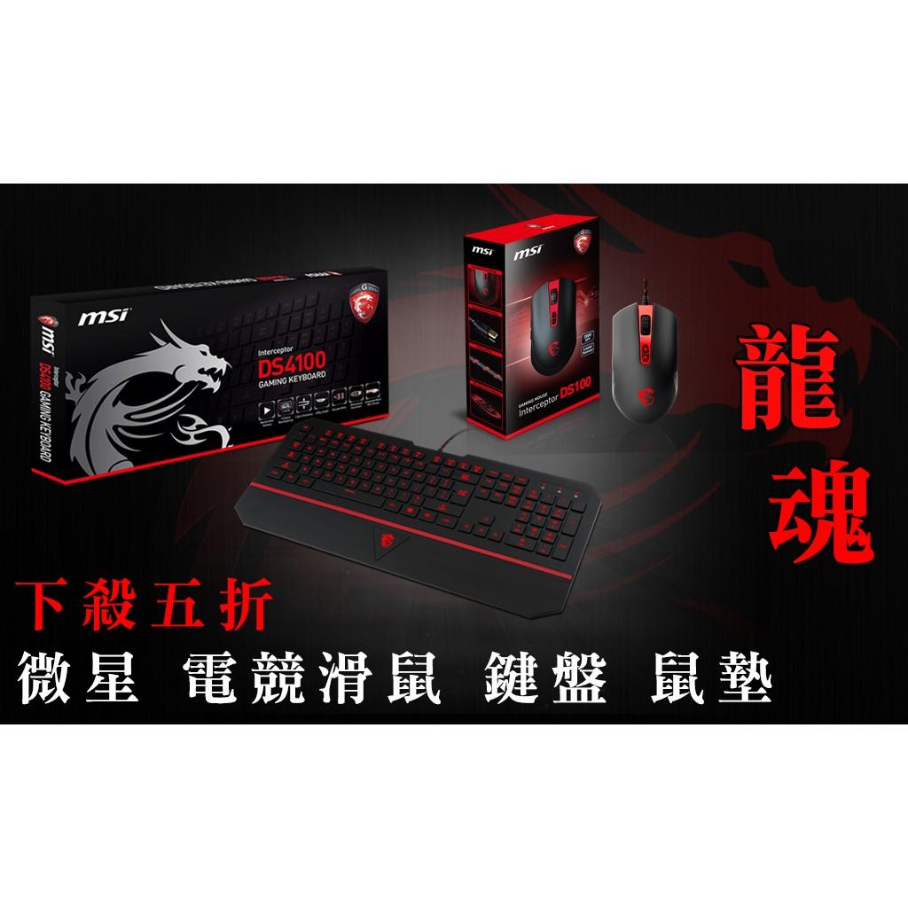 ~下殺5 折~微星MSI DS4100 攔截者電競鍵盤DS100 滑鼠DS B1 滑鼠