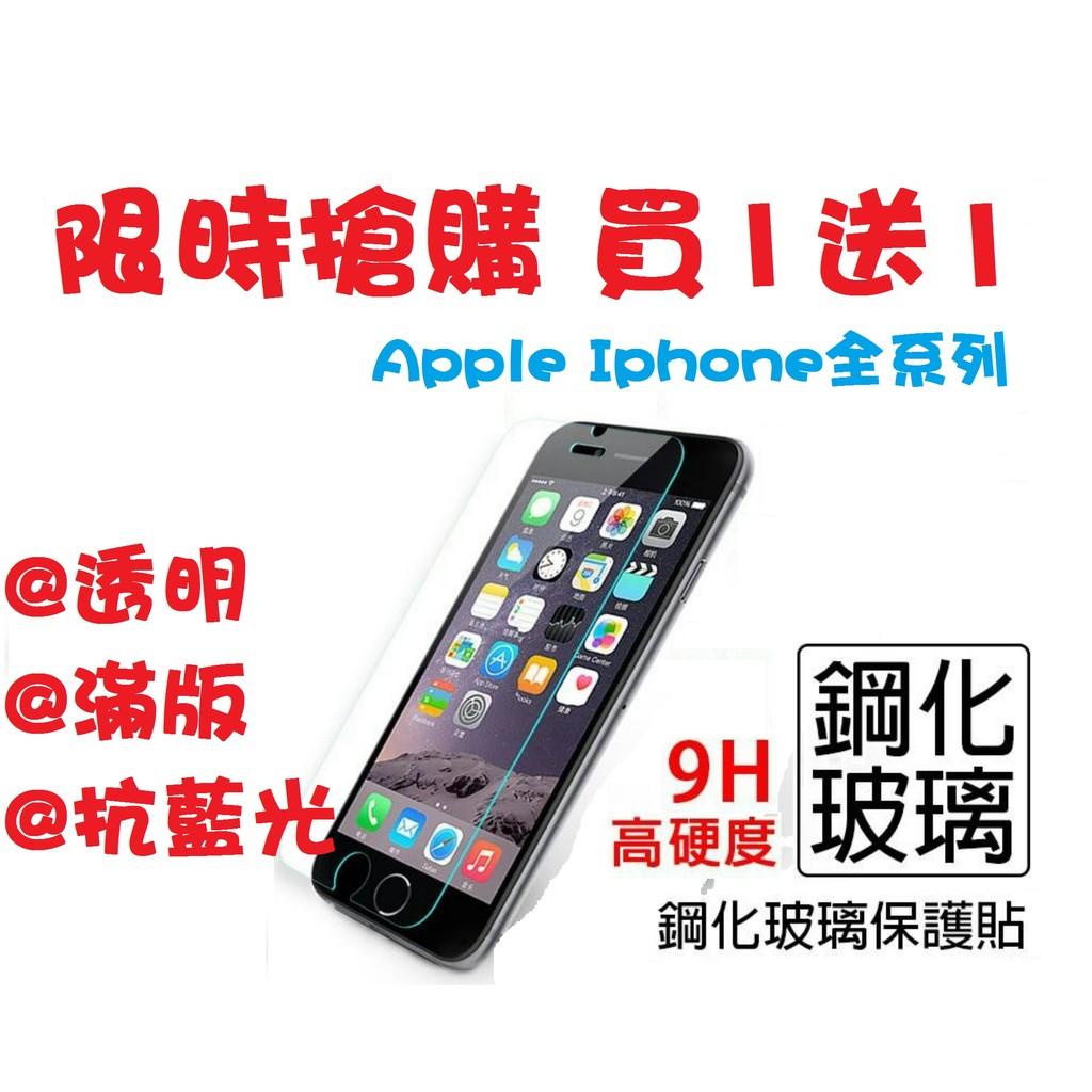 iphone6 4 7 買1 送1 透明滿版滿版抗藍光鋼化玻璃保護貼iphone 6s i