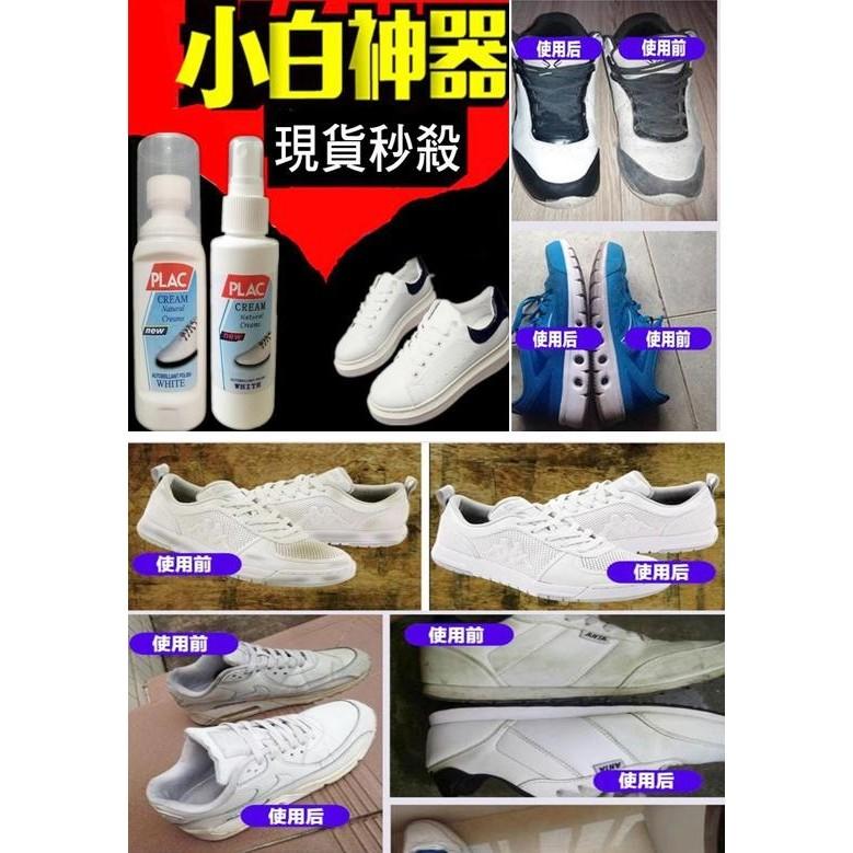 蓉易市集~09 5F0498 plac 小白擦鞋神器去黃增白清洗劑從此無髒鞋