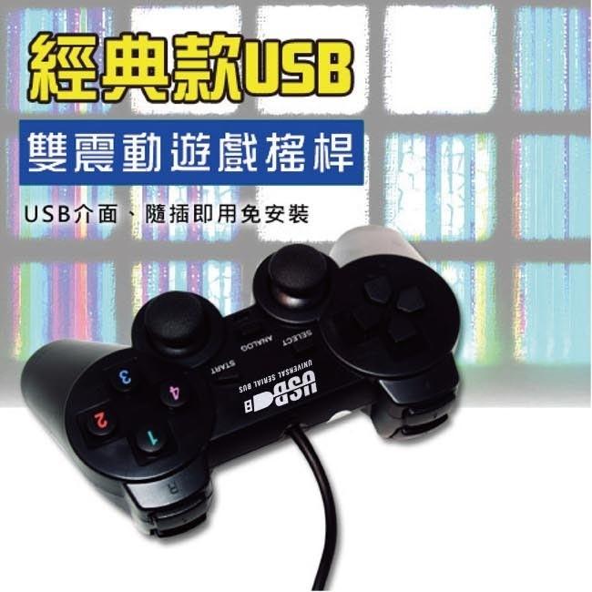 ~ ~ 不朽款震動雙類比搖桿USB 介面支援PC Game TV GAME 震動搖桿震動手