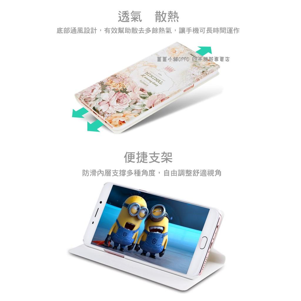 OPPO R9 R9 R9 PLUS 日韓手機殼保護皮套掀蓋皮套浮雕彩繪硬殼手機支架~薑薑