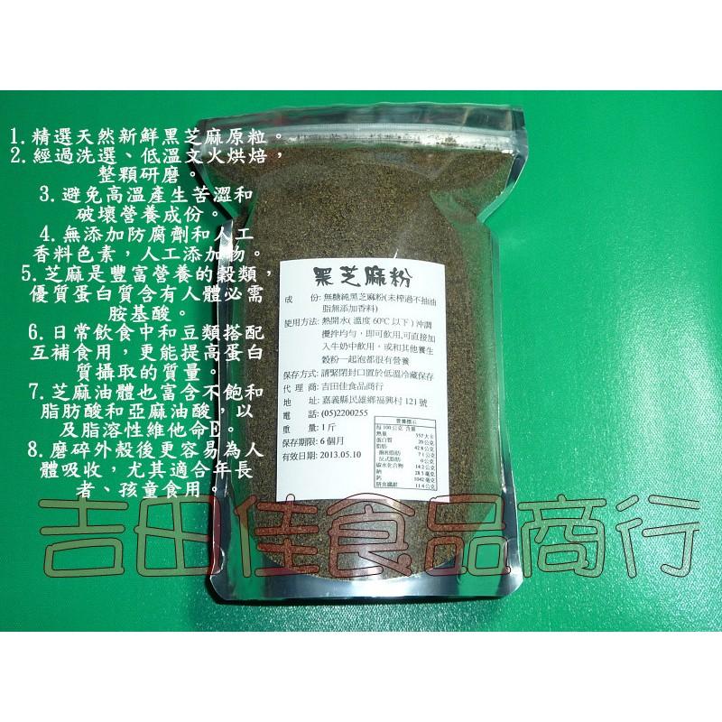 吉田佳B22105 純正天然無糖不抽油100 黑芝麻粉600g 包, 不添加香料即沖即飲,