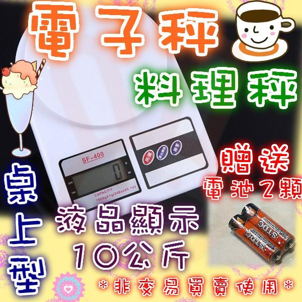 電子秤液晶螢幕10 公斤 電池廚房秤迷你秤郵件秤寵物秤中藥秤液晶顯示電子秤烘焙秤珠寶秤料理
