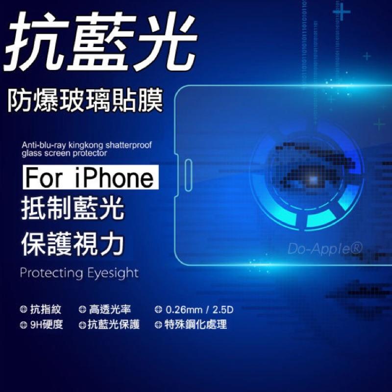 抗藍光保護貼玻璃保護貼鋼化玻璃貼iPhoneSE iPhone5 5s iPhone6 6