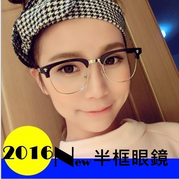復古金屬半框眼鏡黑框眼鏡平光眼鏡 圓框鏡框眉框方框大框墨鏡大方氣質 修臉瘦臉百搭男女款