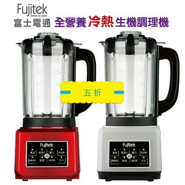 (五折) 富士電通全營養冷熱生機(白色紅色)調理機果汁機豆漿機副食品機