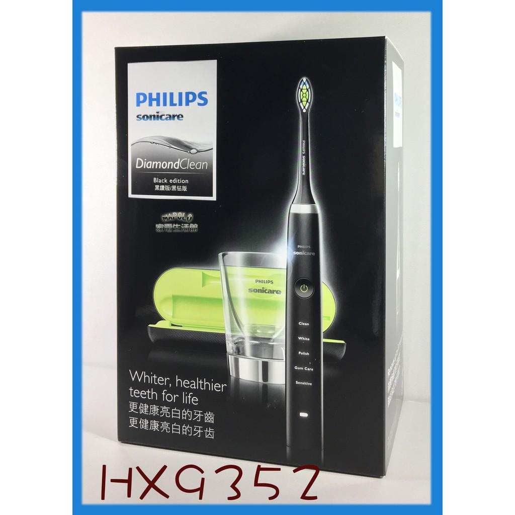 PHILIPS 飛利浦音波電動牙刷音波震動牙刷刷牙機鑽石黑HX9352 HX 9352 另
