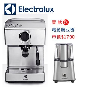 Electrolux 伊萊克斯EES 200E 義式咖啡機買就送伊萊克斯磨豆機ECG300