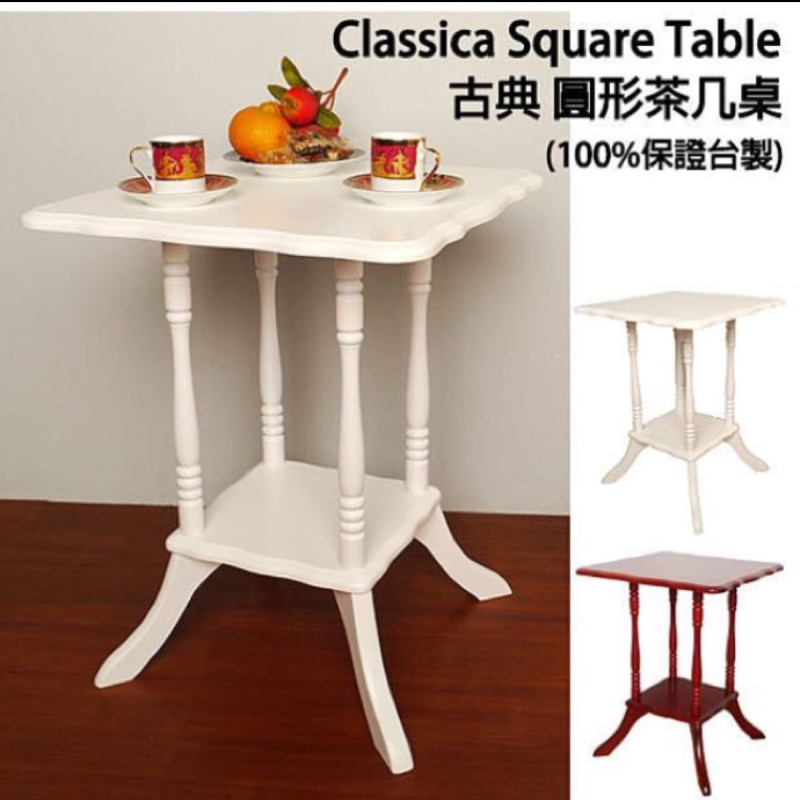 英式古典風方型茶几桌沙發邊桌