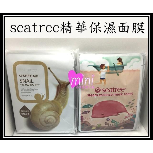 ~mini 韓國美妝 ~韓國SEATREE 精華保濕面膜蝸牛面膜5 片一組