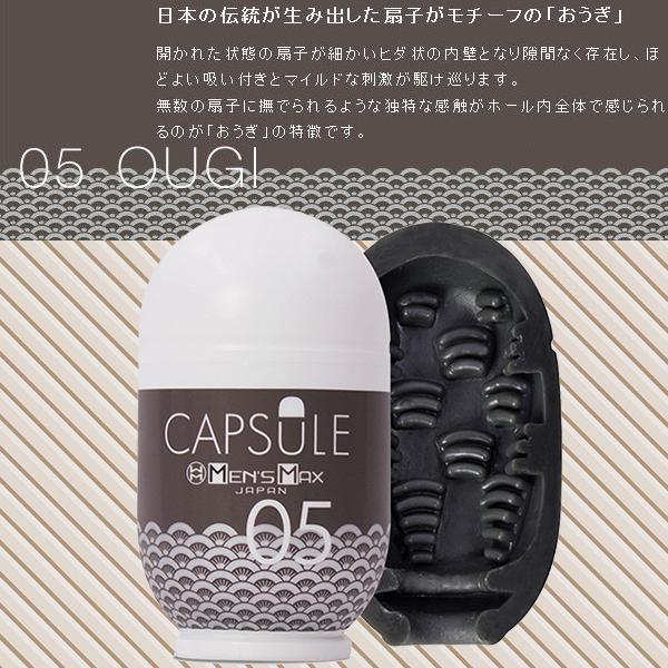贈潤滑液~MEN S 扇形皺褶膠囊型自慰器05