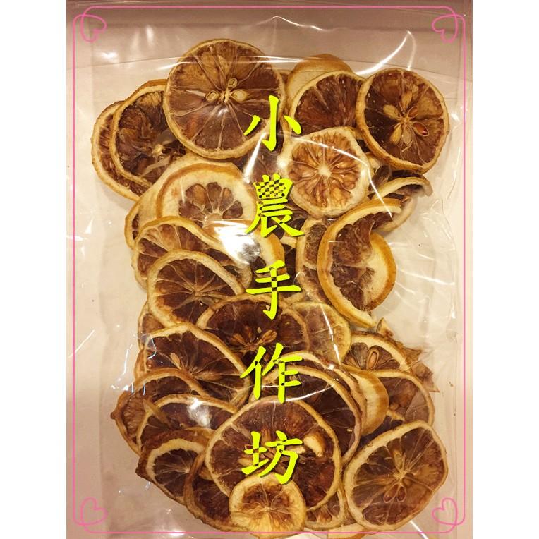 ~小農手作坊~乾燥檸檬純 製作低溫乾燥無添加100 天然檸檬乾檸檬片水果乾