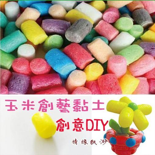 蓉易市集~04 5K0238 玩玉米創藝黏土無毒環保 CE 散散裝散包一包500 顆玉米粒