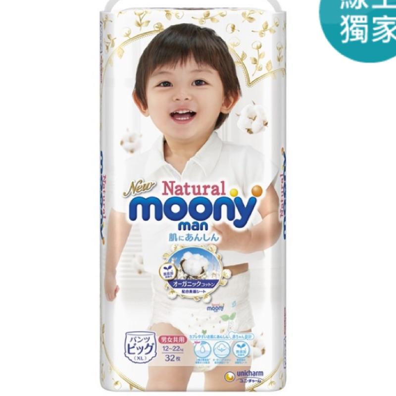 Costco 好市多 滿意寶寶 日本進口 Natural Moony 日本 頂級版紙尿褲 褲型 M L XL 號 箱購