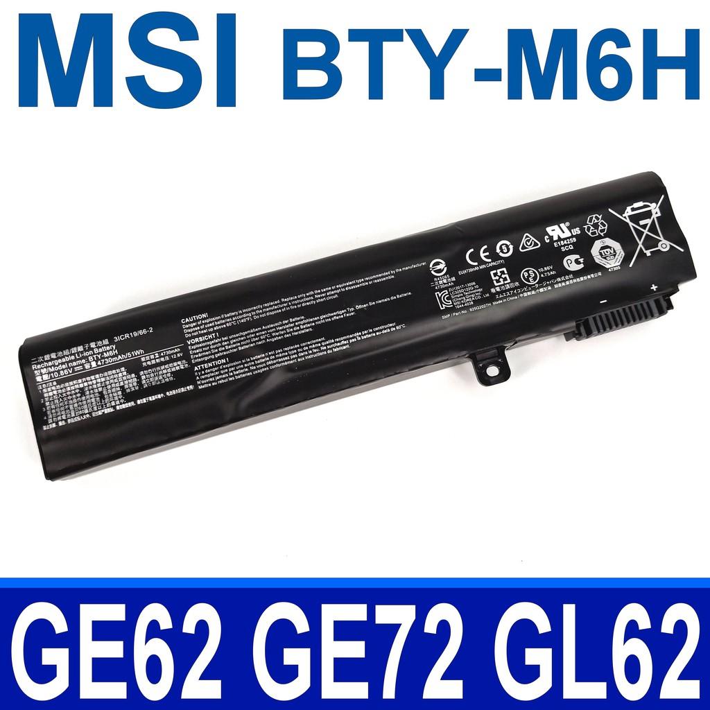 微星 MSI BTY-M6H 8芯 日系電芯 電池 PE70 PE72 PL62 PL72 PX70 WE62