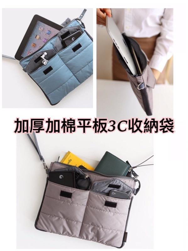 旅行收納職人加厚加棉平板3C 收納袋附掛繩多 IPAD 收納包附掛繩10 吋平板電腦包整理