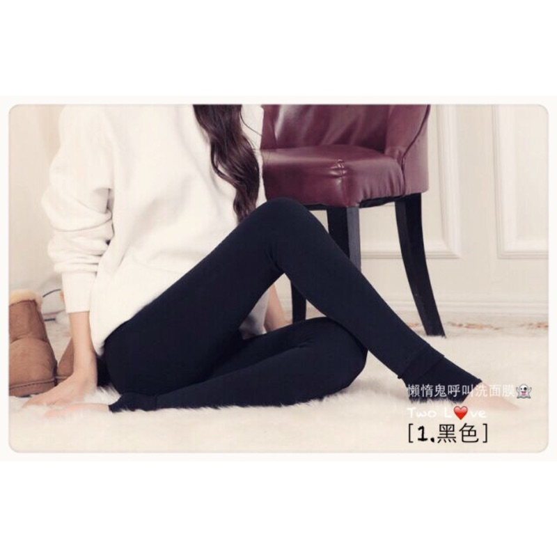 懶惰鬼 加厚加絨保暖內搭褲踩腳款 二件以上有 黑色下單專區◕‿‿◕。