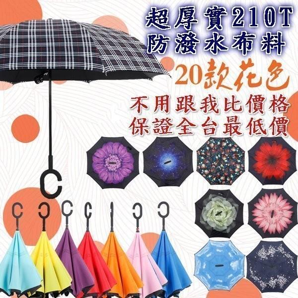 限宅配反向傘雨傘C 型傘 完美第 反向傘C 型把手遮陽傘反折傘晴雨傘直立傘可站立