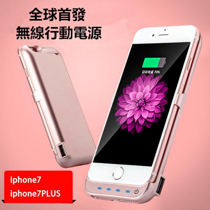 首發iphone7 手機充電殼充電殼7 plus iphone7 行動電源背夾電源免充電線