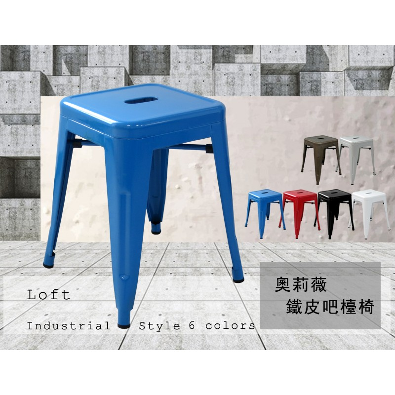 新 ~奧莉薇~多色工業風loft 吧檯椅tolix 復古鐵皮吧檯椅美式非H D ikea