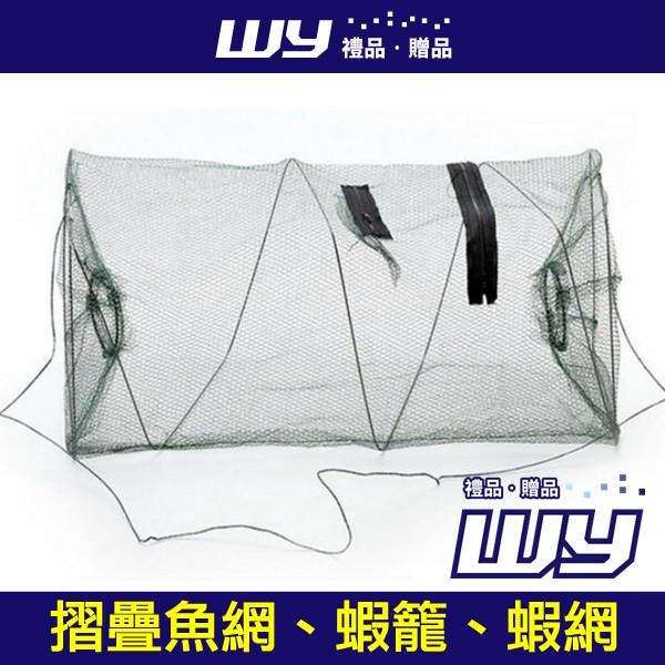 ~WY ‧贈品~摺疊魚網、蝦網、蝦籠捕魚網釣魚 捕魚籠露營戶外釣魚捕魚工具捕蝦漁具  好玩