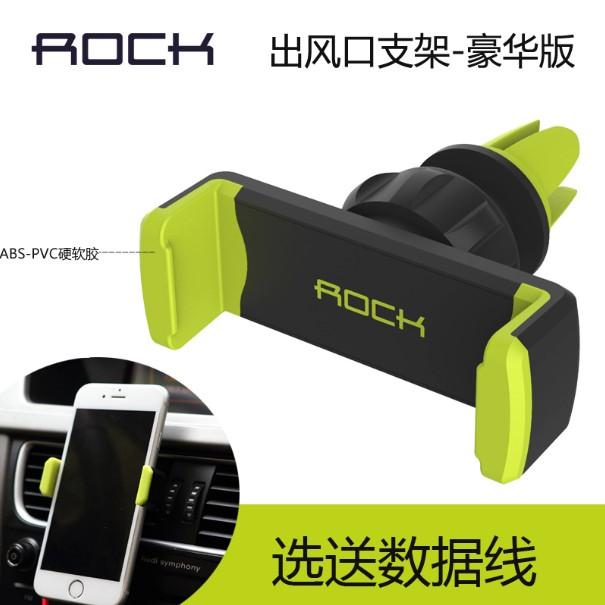 ROCK 車載手機支架汽車用iPhone5S 6 Plus 蘋果7 三星空調出風口