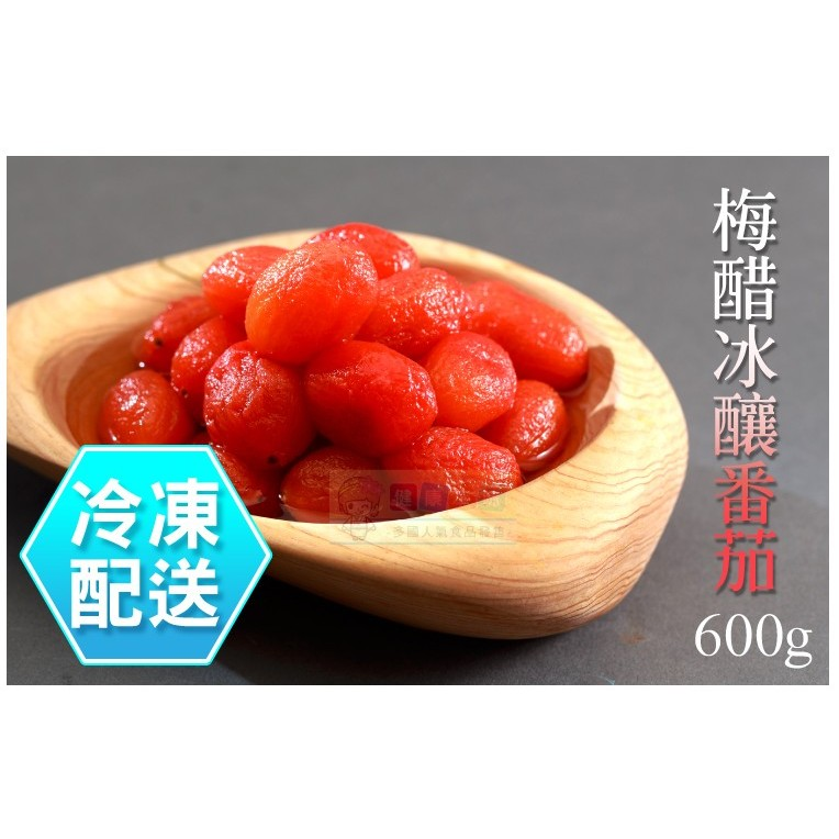 冷凍 宅配梅醋冰釀番茄600g TW4712838 健康本味
