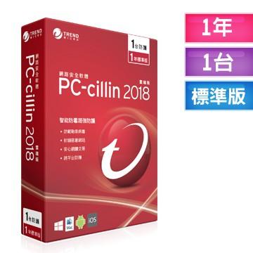 公司盒裝版 PC-cillin 2019 一年一機雲端標準版