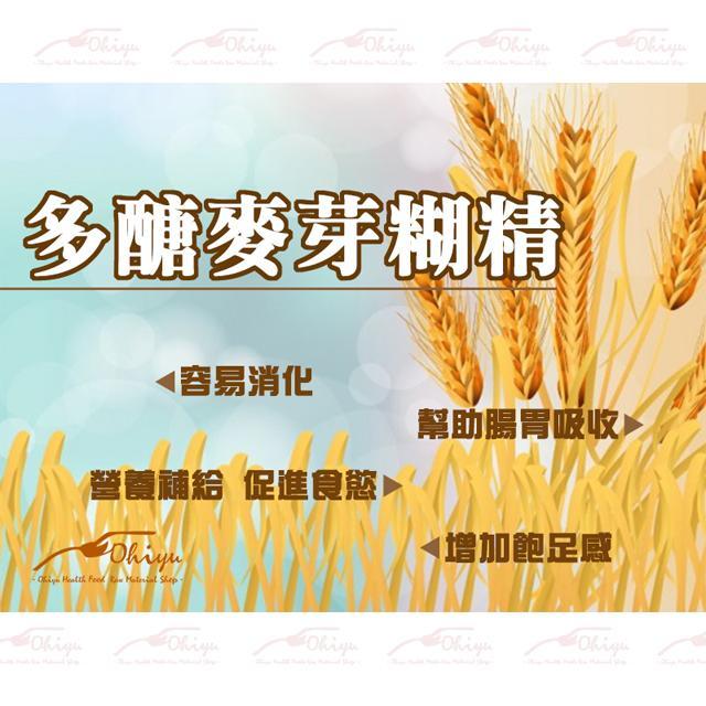鷗海優多醣麥芽糊精1KG 營養補給促進食慾增加碳化物牛磺酸BCAA 精胺酸麩醯氨酸肌酸肉鹼