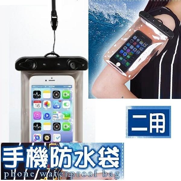 12232 兩用手機防水袋可觸控手機防水套手機臂套潛水防水手機保護殼htc iphone