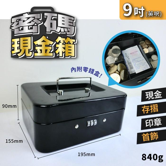 9 吋密碼 箱手提保險箱家用小型辦公保險櫃便攜收銀迷你保管箱錢箱首飾箱工具箱