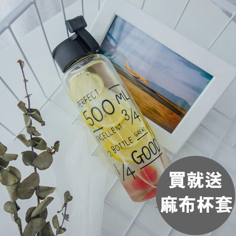 韓國 字母玻璃水瓶水杯隨行杯玻璃杯500ml 送收納套梅森瓶My Bottle ~RS52