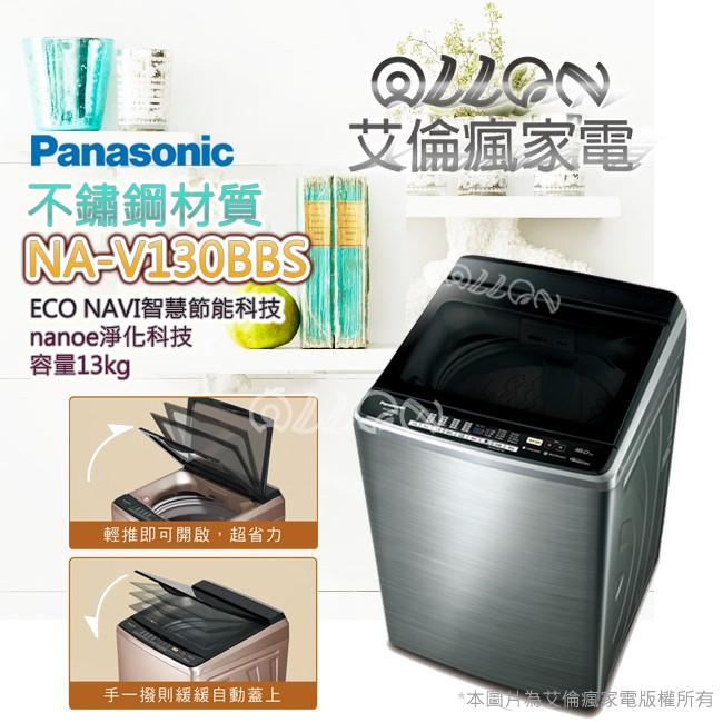 艾倫瘋家電Panasonic 國際牌13 14 15 16 公斤直立式雙科技變頻不銹鋼洗衣