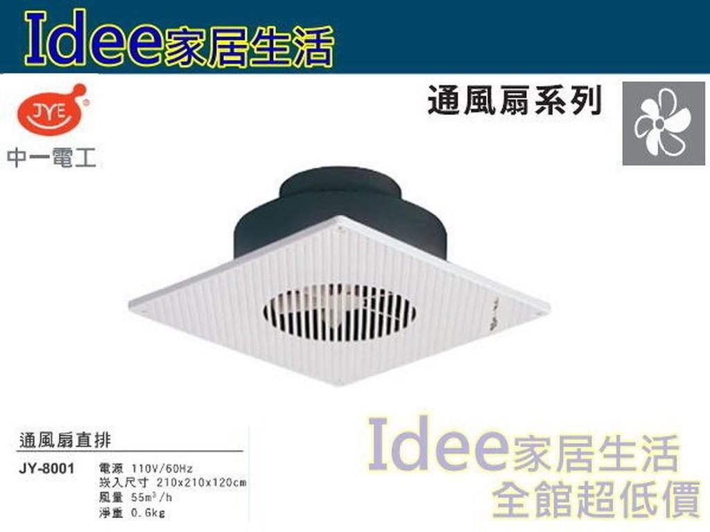 IDEE 館中一電工浴室通風扇JY 8001 直排浴室通風機浴室排風扇排風機抽風機