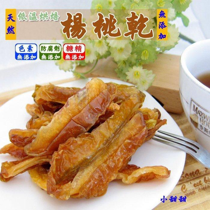 楊桃乾120g 愛文芒果梅香情人果凱特芒果鳳梨乾葡萄乾青堤子小甜甜食品