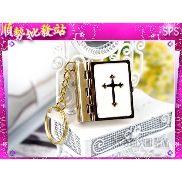 ~順勢小站~聖經鑰匙圈耶穌基督聖經BIBLE 袖珍小物基督教十字架