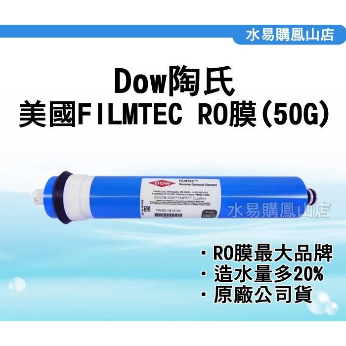 Dow 陶氏美國FILMTEC 50G RO 膜水易購鳳山店
