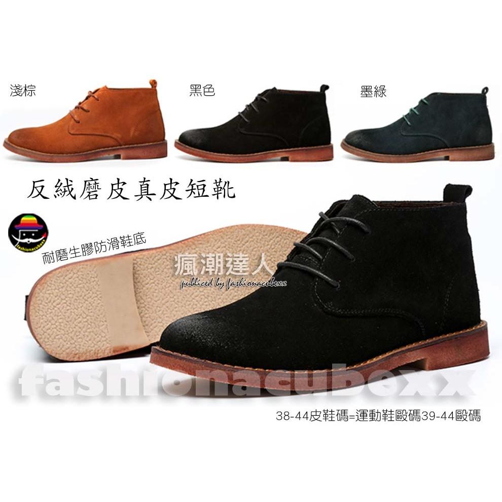 ㊣英倫 反絨磨砂皮短靴子生膠防滑底|真皮短靴38 44 皮鞋碼 鞋39 45 F8765B