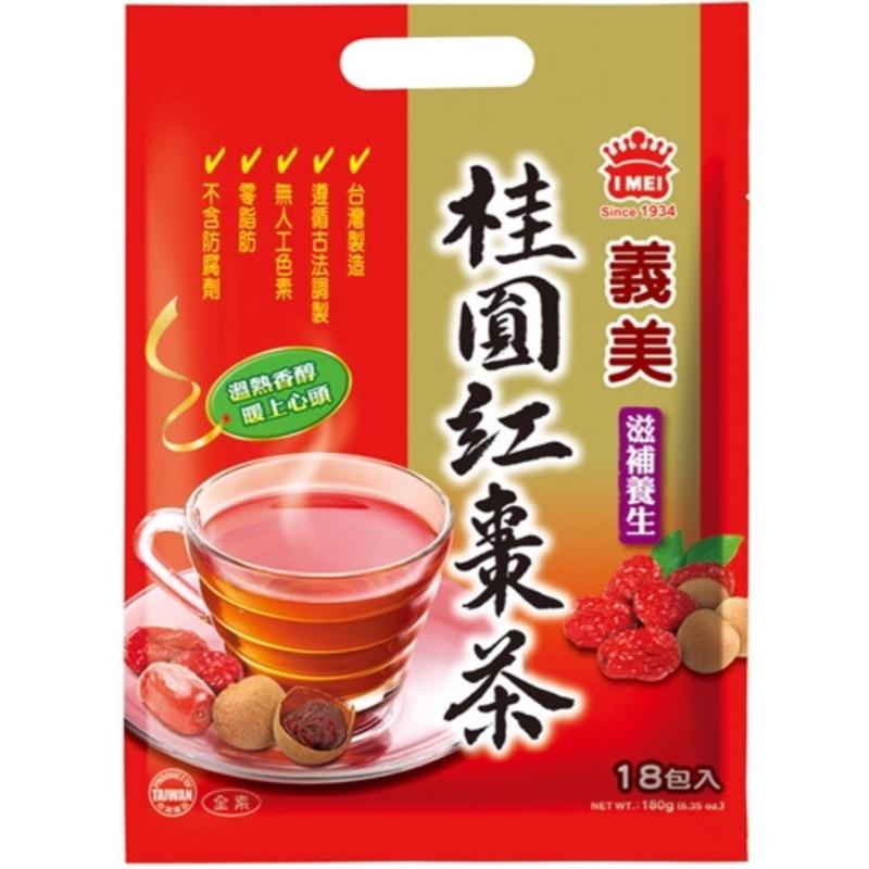 義美沖泡系列桂圓紅棗茶 原味奶茶薑母茶