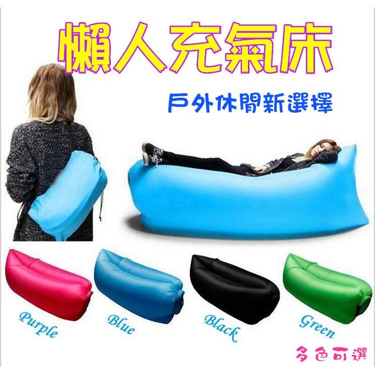懶人沙發~送收納袋~野外睡袋懶骨頭沙發懶人床懶人椅便攜式 充氣沙發床墊辦公室午休沙灘睡袋渡