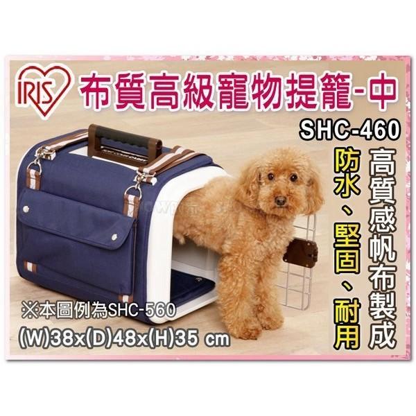 IRIS 犬貓狗側揹籠斜背籠外出提籠硬頂航空運輸籠狗籠貓籠SHC 460 (SHC460