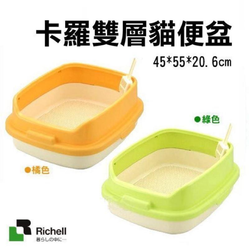 利其爾Richell Corole 卡羅雙層貓砂盆貓便盆貓廁所