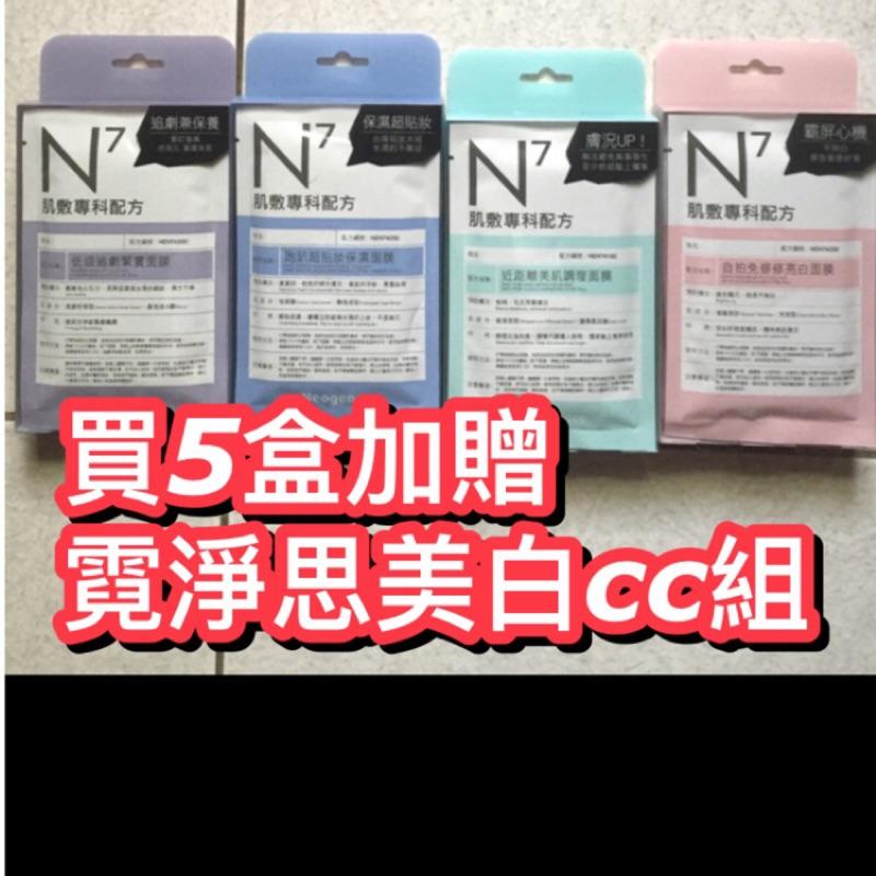 [買5 盒贈霓淨思2 步驟白CC 美白組]霓淨思N7 肌膚專科配方面膜