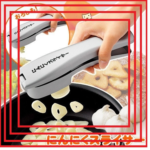 2 代蒜泥器切蒜片器切蒜頭器壓蒜機大蒜切片機不沾手烹調容易主婦料理好幫手
