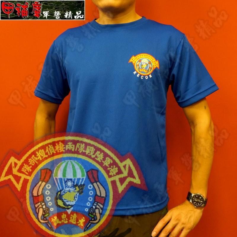 ~乙補庫~~海軍陸戰隊兩棲偵搜大隊ARP ~蛙人部隊~~陸戰蛙人~排汗藍色T 恤