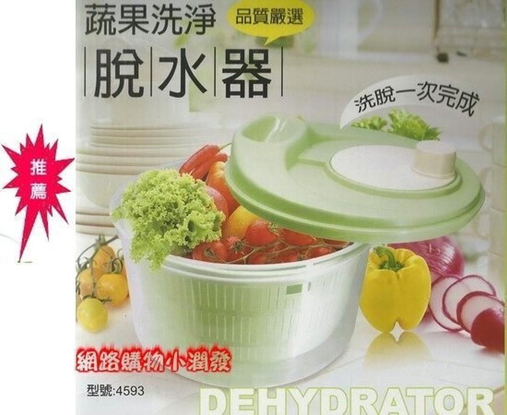 小潤發輕鬆清洗 旋轉蔬果清洗器輕鬆的清洗米ˋ蔬菜ˋ水果ˋ海鮮等等的食材並脫水