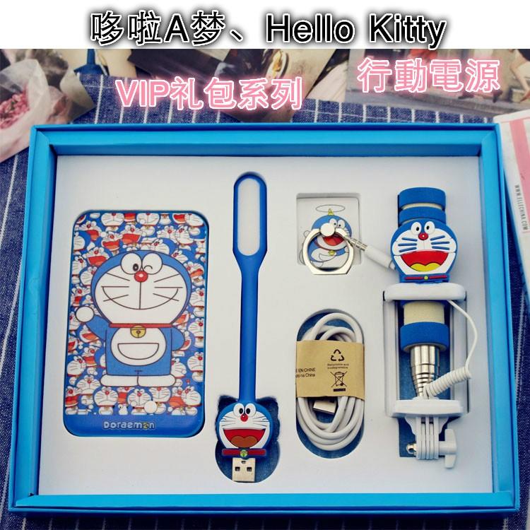 卡通叮當貓Hello Kitty 禮包行動電源超薄凱蒂貓 充電寶8800mAh 移动电源