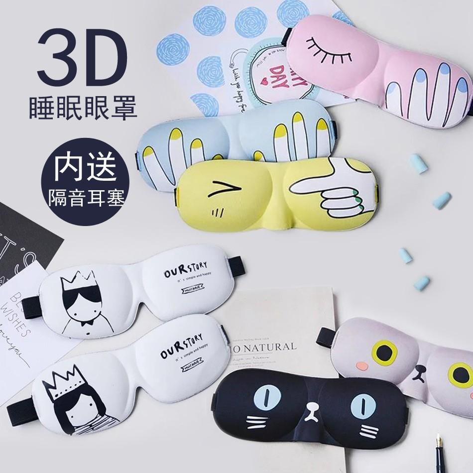 不挑款立體3D 眼罩日韓風格遮光睡眠眼罩~VITO zakka ~遮光降噪隔音午睡用~內送