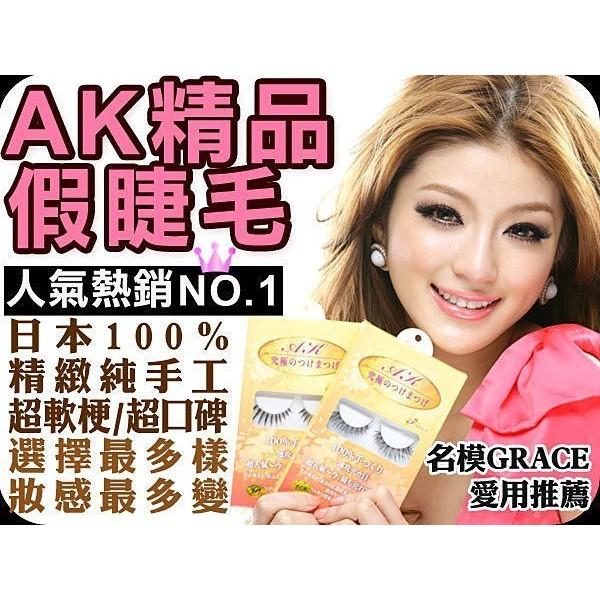 呱呱美妝AK 假睫毛極自然透明款 推出純 買四送一 Grace 強力