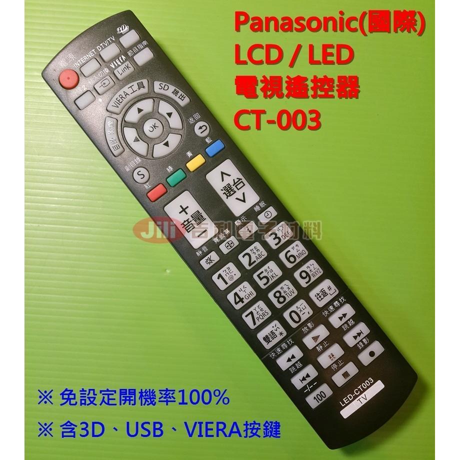 Panasonic 國際牌液晶電視電漿電視遙控器CT 003 支援3D USB VIERA